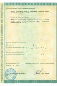 Litsenziya-Rosgidromet2